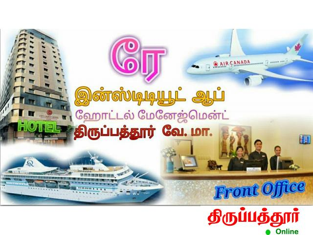 Raay Institute Of Hotel Management & Catering Science Tirupattur - 1/4
