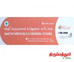 SAKTHI MEDICALS and GENERAL STORE