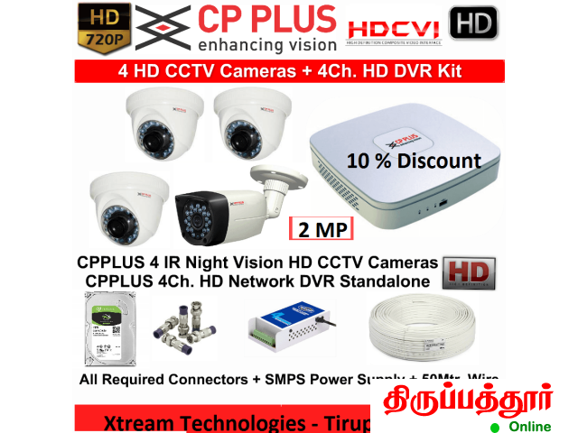 CP PLUS CCTV CAMERA OFFER OFFER- CCTV Camera Pongal Offer - 1/2